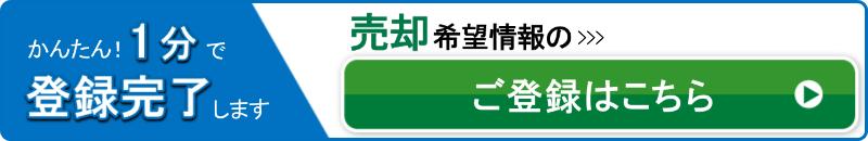 中小企業事業承継_売却