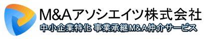 事業承継・会社売却・中小企業のM&A仲介   M&Aアソシエイツ株式会社